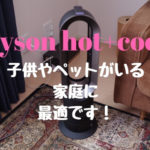 「dyson hot+cool」